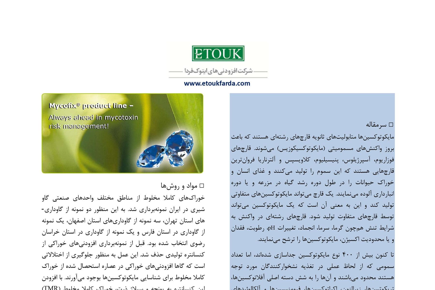 بررسی آلودگی به مایکوتوکسین ها در خوراک های کاملا مخلوط (TMR) در گاوداری های ایران