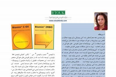 سودمندی استفاده از بایومین ایمبو و بایومین سی – ایکس در تغذیه طیور