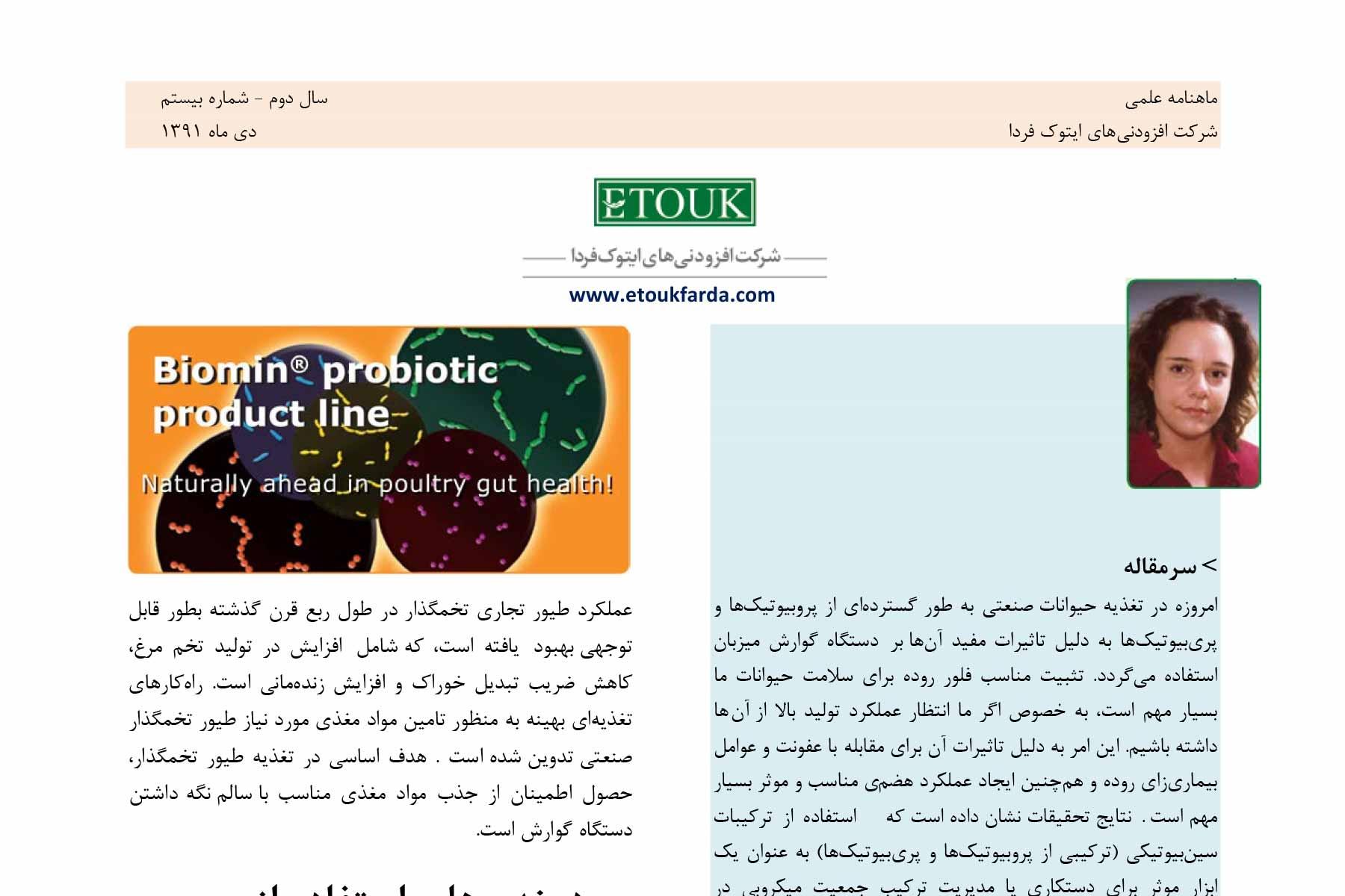سودمندیهای استفاده از بایومین® ایمبو در تولید طیور تخمگذار