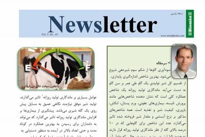 تعادل منفی انرژی: شناسایی و پیشگیری از کتوز در گله¬های گاو شیری